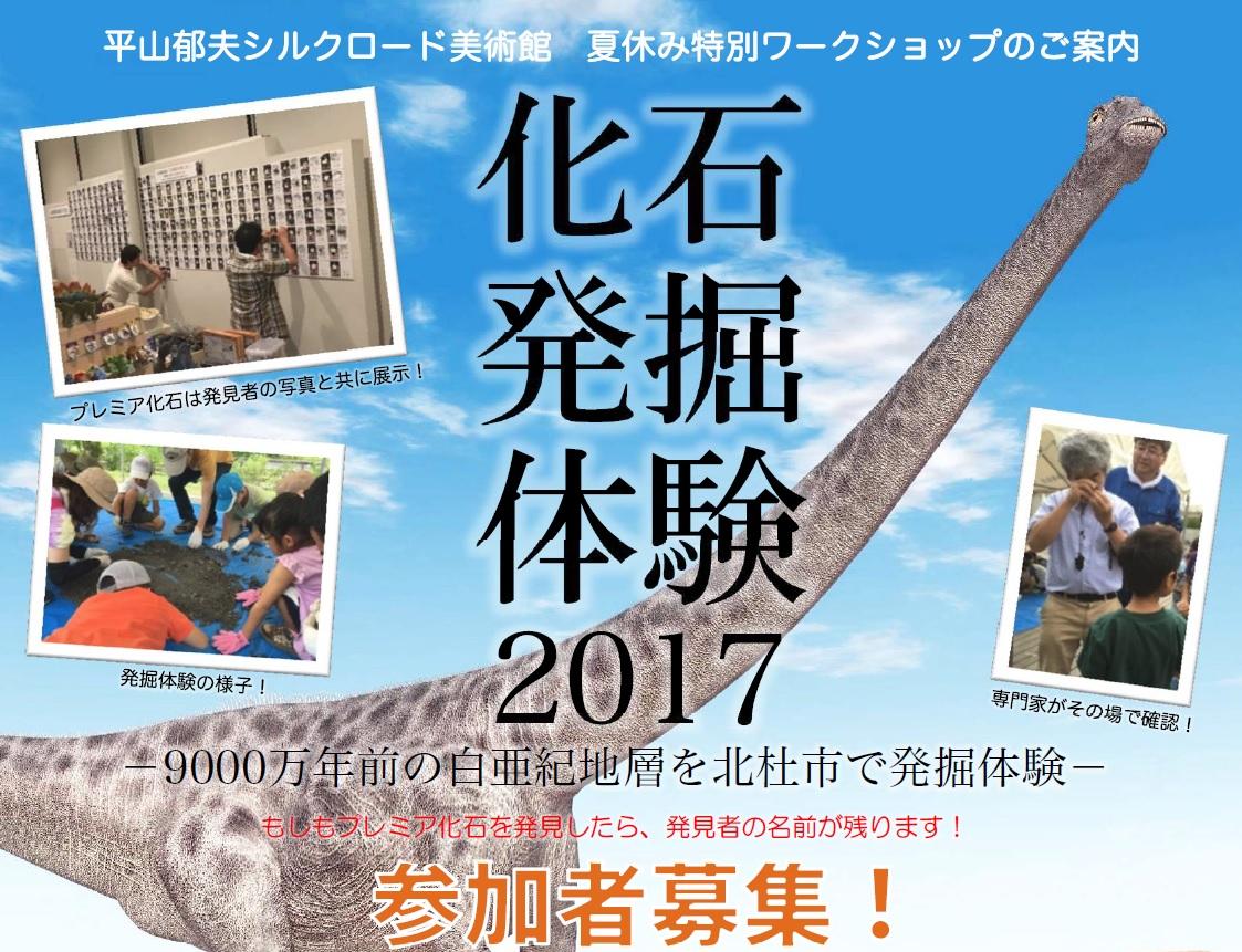 2017_kaseki