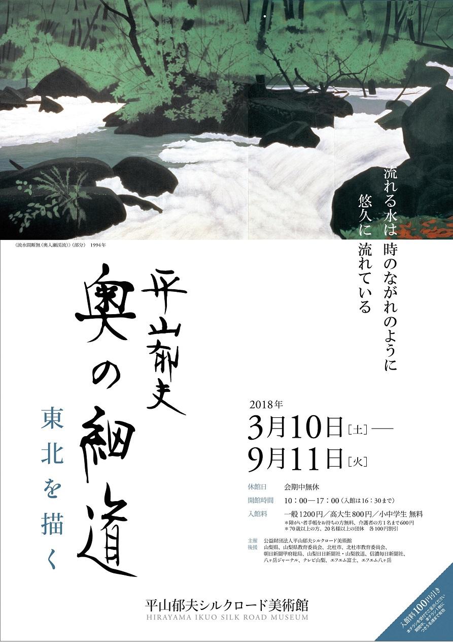 2018_okunohosomichi