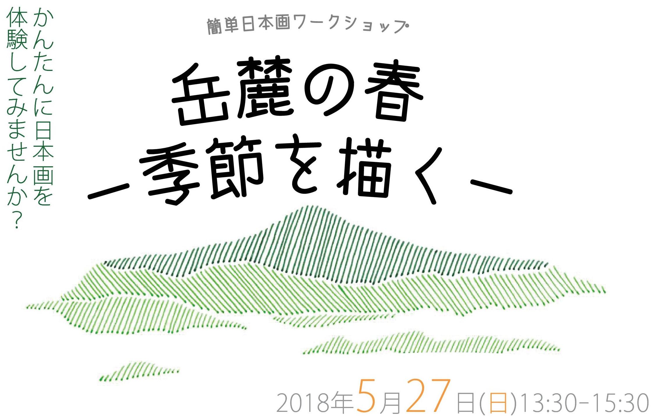 0527_nihonga