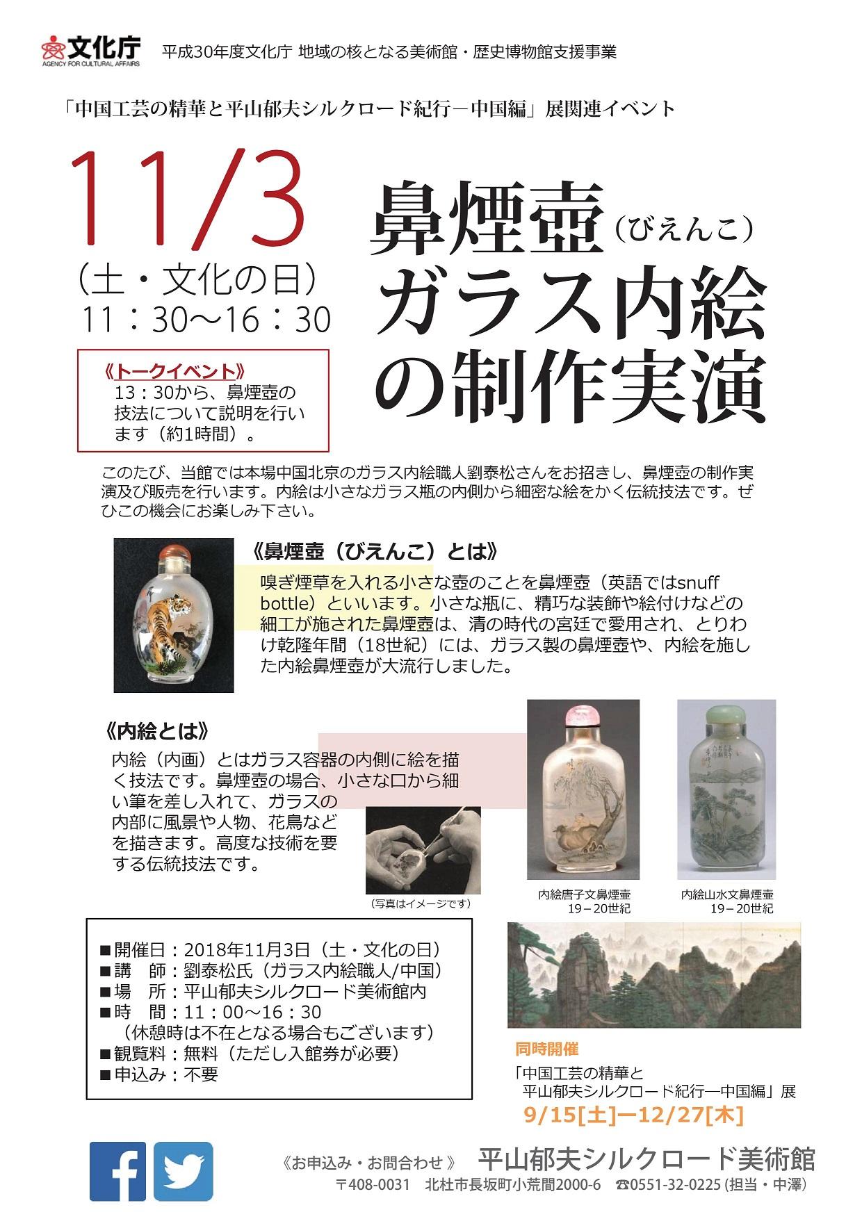 20181103_内絵実演チラシ