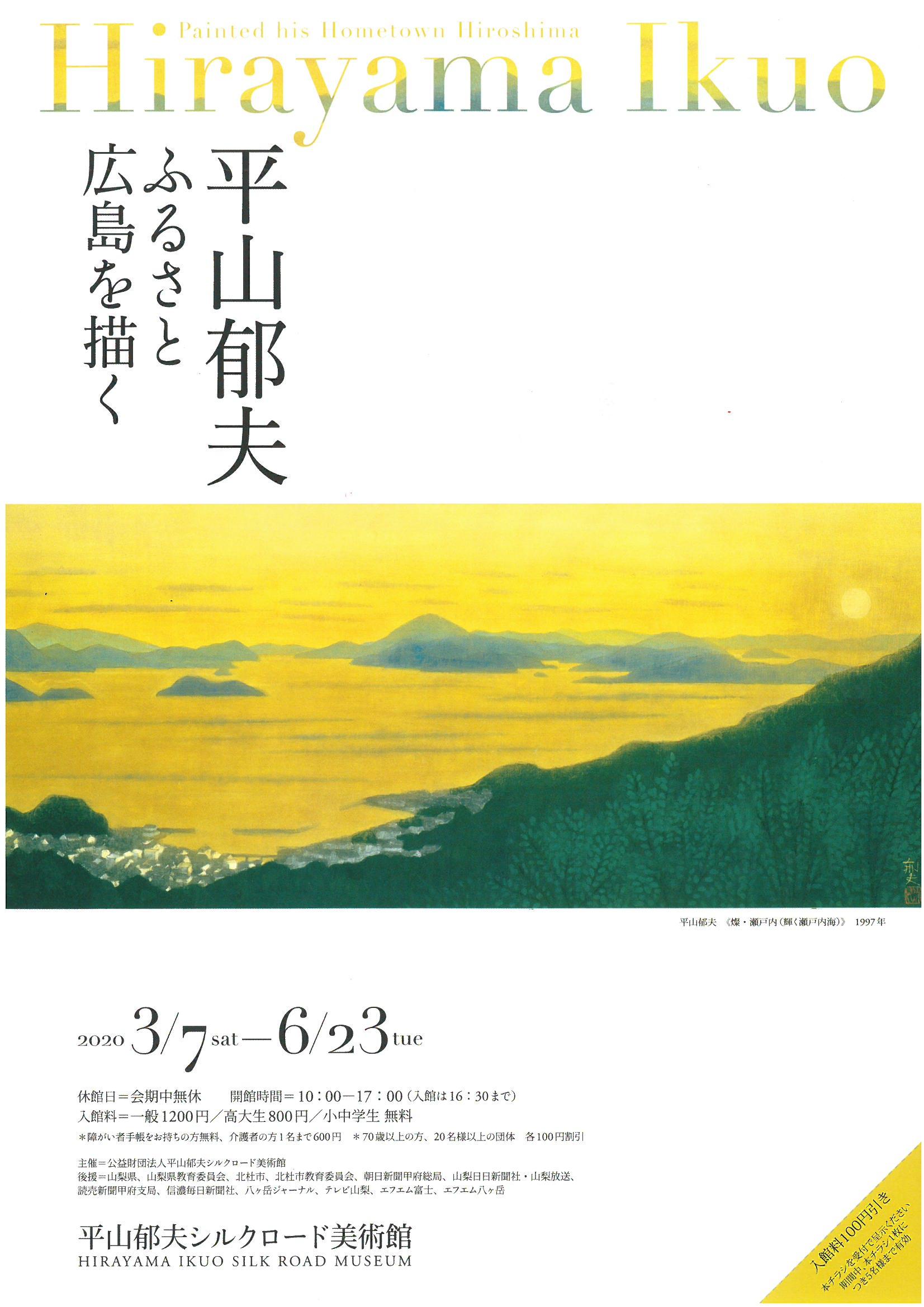 2020_furusato_hiroshima