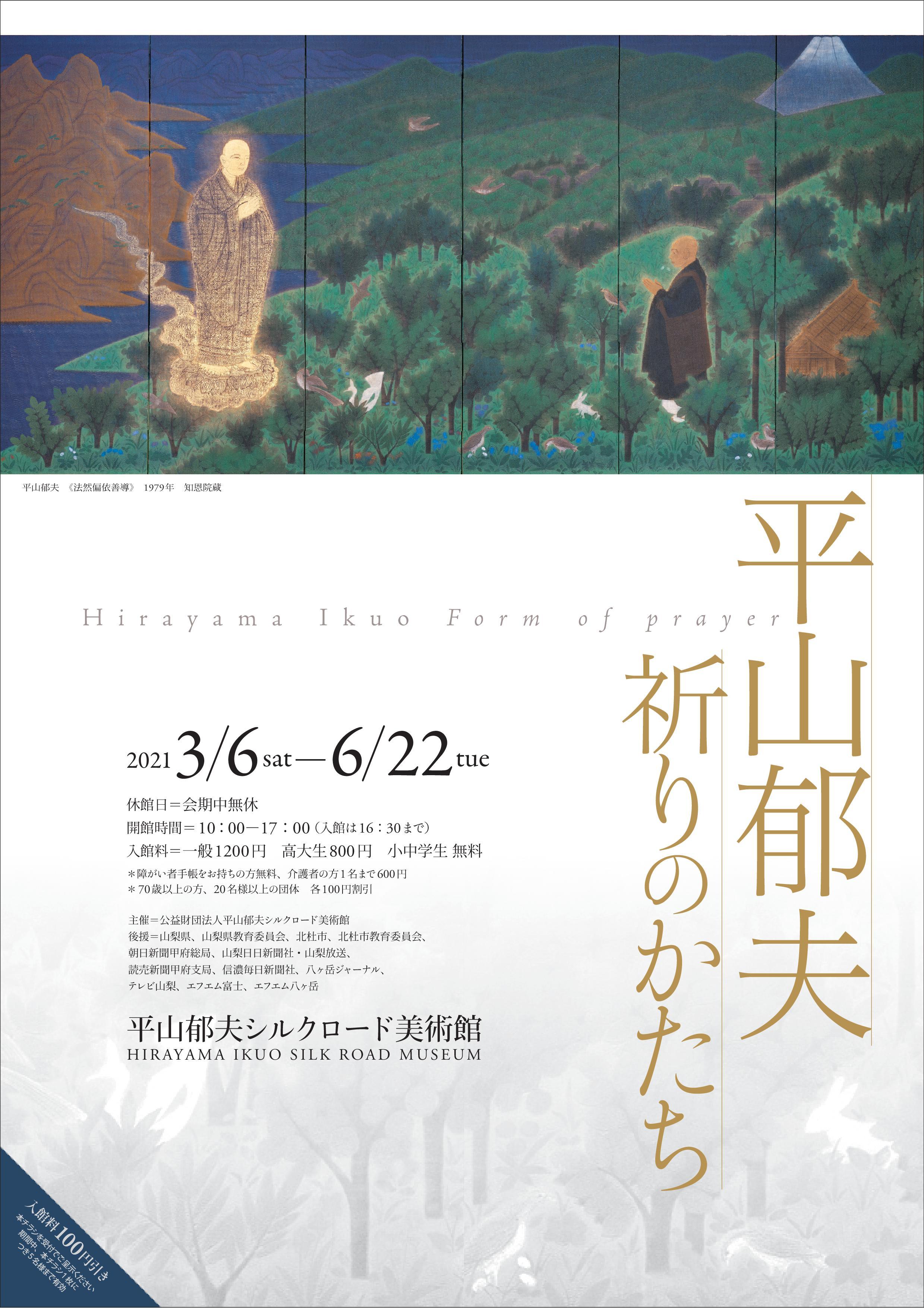 20201202春_祈りのかたち_チラシ(表)1220-001