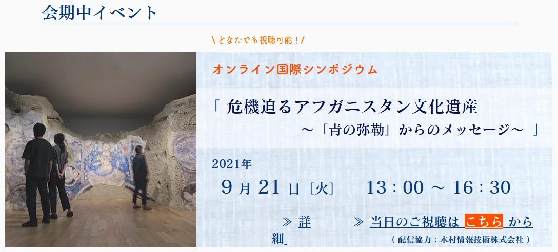 0921_シンポジウム
